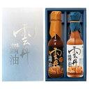 空知舎 雲丹醤油 150ml 2本ギフトセット(黒・白各1本) 2020年日本ギフト大賞 北海道賞受賞! 楽天ランキング1位獲得…