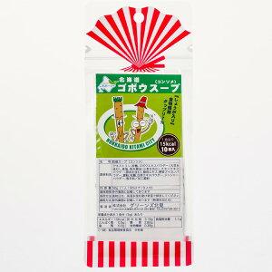 北海道ゴボウスープ(コンソメ)10本入【しょうが入り】【食物繊維タップリ7%】【1食当たり15kcal】