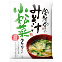 空知舎のみそ汁 フリーズドライ 小松菜 1食 6.5g