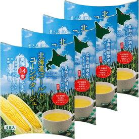 北海道ゴールドコーンポタージュ 糖度14度以上の北海道紋別産スイートコーン使用 4食入り(20g×4袋入)×4箱セット