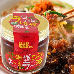 北海道ロコの食べるラー油 激辛 富良野地養豚 110g