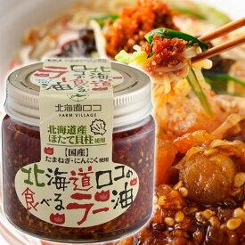 北海道ロコの食べるラー油 北海道産ほたて貝柱 110g