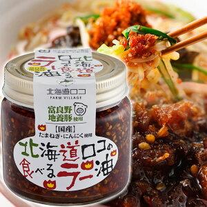 北海道ロコの食べるラー油 富良野地養豚 110g