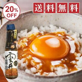 【送料無料】【20%OFF】北海道ロコファームビレッジ 白の雲丹醤油 150ml 蒸しうに仕立