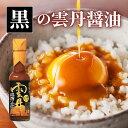 空知舎 黒の雲丹醤油 150ml 練うに使用 2020年日本ギフト大賞 北海道賞受賞! 楽天ランキング1位獲得! シリーズ累計…