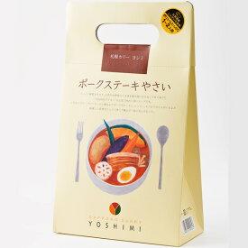 札幌カリー YOSHIMIのポークステーキやさい 430g 1〜2人前