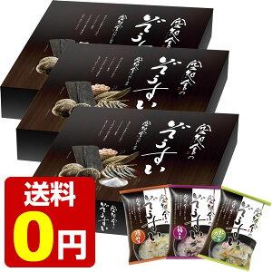 空知舎のぞうすい 雅 MIYABI 15個 3箱セット 梅しそ15個/鯛みそ15個/野菜カニ15個