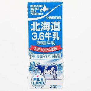 北海道日高 北海道3.6牛乳200ml【生乳100%使用】【常温保存可能品】