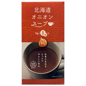 北海道オニオンスープ 北見たまねぎ 40g(5g×8袋入)