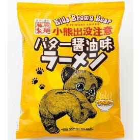 小熊出没注意 バター醤油味ラーメン 107.5g めん70g/スープ37.5g