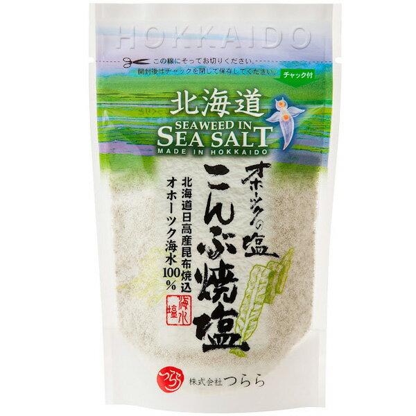 オホーツクの塩 こんぶ焼塩