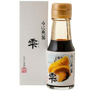 うに魚醤 雫(しずく) 75g【大人気】【爆発】【急上昇】【北海道】【調味料】【たまごごはん】