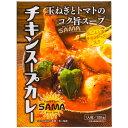Curry&Cafe SAMA店主高橋秀一監修 チキンスープカレー1人前320g【丸ごと1本チキンレッグ入り】【玉ねぎとトマトのコ…