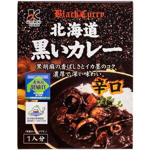 北海道黒いカレー 辛口 1人分 200g