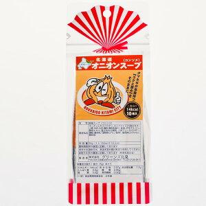 北海道オニオンスープ(コンソメ)10本入【タマネギが本来持つ『コクと旨み』をそのままに】【1食当たり14kcal】