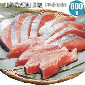 北洋産紅鮭甘塩(半身切身)800gこだわりの逸品【ギフト 鮭】北海道からの贈り物には人気の鮭 送料無料 海鮮ギフト 魚ギフト 食べ物 食品 通販 【あす楽対応午前9時まで】