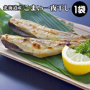 こまい1袋(かんかい) ギフトにも最適な魚!北海道産の一夜干こまい 干物 の中でも人気の氷下魚一夜干し/かんかい干物 お取り寄せ 年末年始 お正月 寒中見舞い お年賀 冬ギフト 年越し