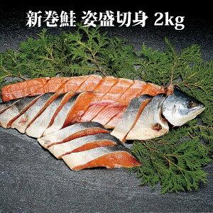 新巻鮭 2kg(姿盛切り身) 北海道 送料無料 切身 海産物 人気 新巻鮭 ギフト 贈り物 贈答 内祝い お取り寄せ 贈物 贈答品 通販 お歳暮 御歳暮 年末年始 お正月 寒中見舞い お年賀 冬ギフト 年
