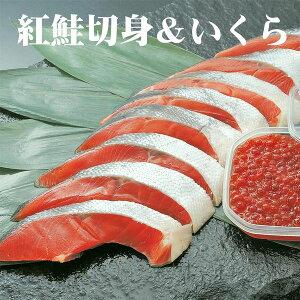 【GIFT】 紅鮭とイクラの親子セット!紅鮭切身 8切 いくら醤油漬け 70g のセット 送料無料 イクラ 北海道 ギフト 贈り物 贈答 プレゼント 内祝い お取り寄せ 食べ物 食品 贈物 贈答品 通販 お中