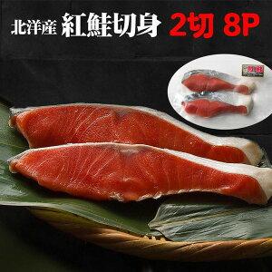 送料無料 北洋産紅鮭甘塩切身2切8パック 【ギフト 紅鮭切り身】北海道からの贈り物には人気の紅鮭。 ギフト 贈り物 贈答 内祝い お取り寄せ 贈物 贈答品 通販 お歳暮 御歳暮 年末年始 お正