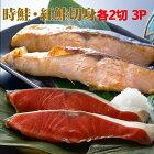 北海道産時鮭(時不知)切身/北洋産紅鮭切身