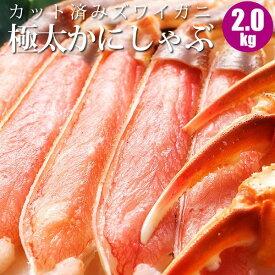 カット済み ズワイ蟹しゃぶセット 1kg×2 (4人〜8人前) かにしゃぶ かに セット カニしゃぶ カニ お取り寄せ