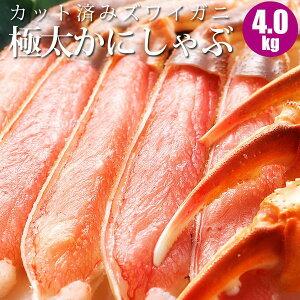 カット済み ズワイ蟹しゃぶセット1kg×4 (8人〜16人前) かにしゃぶ かに セット ズワイガニ 蟹鍋 カニ鍋 かに鍋 カニ お取り寄せ