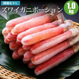 ズワイガニポーション 5L 1kg (2〜4人前) カニ 蟹 かにしゃぶカニしゃぶ カニ お取り寄せ
