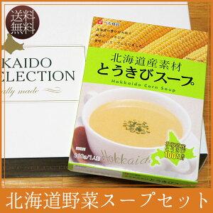 北海道野菜スープセット
