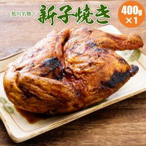 新子焼き 旭川名物こだわりの若鶏炭火焼400g/若鶏半身焼き 送料無料/鶏肉/とり肉/お土産/北海道旭川の新子焼き 食べ物 食品 通販 ケンミンショー(秘密のケンミンSHOW)でも紹介【あす