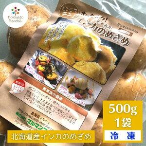 【冷凍野菜 国産】北海道インカのめざめ500g×1袋 送料無料 【冷凍食品・加熱調理済み】じゃがいもが手軽に召し上がれます。簡単レンジでチン! 食べ物 食品 通販