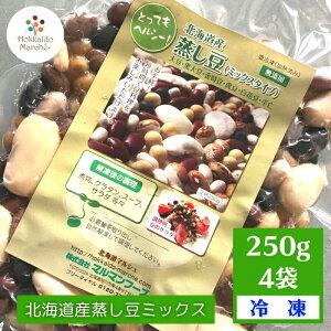 【冷凍野菜 国産】北海道蒸し豆ミックス250g×4袋 送料無料 【冷凍食品・加熱調理済み】北海道豆が手軽に召し上がれます。簡単レンジでチン! 食べ物 食品 通販