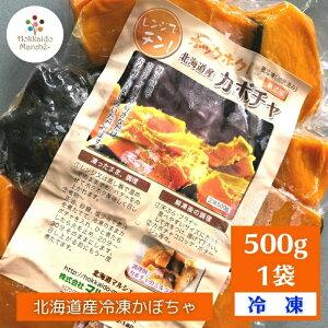 【冷凍野菜 国産】北海道産かぼちゃ500g×1袋 送料無料 【冷凍食品・加熱調理済み】かぼちゃが手軽に召し上がれます。簡単レンジでチン!お歳暮 御歳暮 早割 内祝い 御祝い 御礼 お取り寄せ