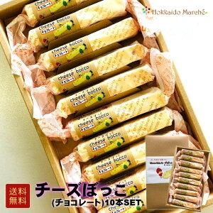 「 チーズぼっこ(チョコレート)10本入 」 チーズケーキ 個包装 スイーツ お菓子 スイーツギフト 送料無料 ギフト 贈り物 プレゼント 内祝 お取り寄せ 御礼 誕生日 北海道 チーズぼっこ かぼち