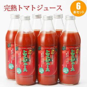 【GIFT】 トマトジュース 6本セット 北海道 送料無料 鷹栖産トマト使用 あのオオカミの桃と同じ町のトマト使用。濃厚 トマトジュース 高級トマトジュース 本格 旬 ギフト 贈り物 贈答 プレゼ