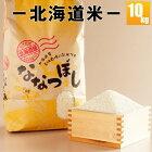 北海道産ななつぼし10kg