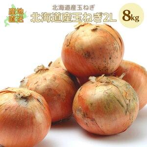 玉ねぎ8kg/2L北海道産【たまねぎ】8kg/2L【送料別】旨みは野菜の中でも豊富といわれています。毎日の料理にぜひ北海道産玉ねぎを 食べ物 食品 通販