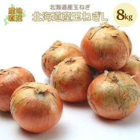 玉ねぎ8kgLサイズ/北海道産【たまねぎ】8kg/L送料無料旨みは野菜の中でも豊富といわれています。毎日の料理にぜひ北海道産玉ねぎを買い置き野菜は国産たまねぎがオススメ【2019/10上旬予約順発送】