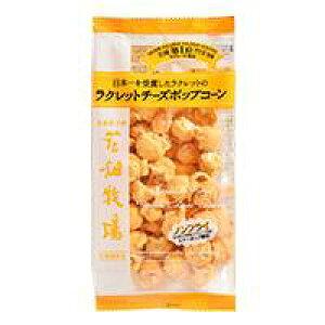 花畑牧場 ラクレットチーズポップコーン 50g 【店頭受取対応商品】