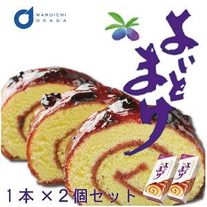 よいとまけ 三星 1本入×2個セット 送料込 / 日本一 北海道 ハスカップ スイーツ ロールケーキ カステラ 洋菓子 お土産 贈り物 ギフト 送料無料