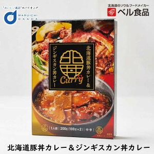 敬老の日 ベル食品 北海道 豚丼 カレー & ジンギスカン 丼 カレー (100gx2) カレー レトルト 豚丼 ジンギスカン 北海道 ハロウィン