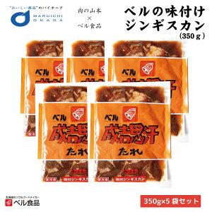 ジンギスカン ベルの味付けジンギスカン 350g×5袋セット 送料込 / ベル食品 肉の山本 ジンギスカン 送料無料 ジンたれ 北海道 お土産 たれ フードロス
