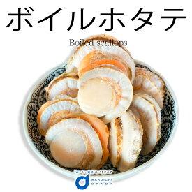 父の日ギフト ホタテ 北海道産 ボイルホタテ 1袋 / 帆立 ほたて ホタテ 貝柱 貝 お弁当 バター焼き 業務用 冷凍食品 御歳暮 グルメ 食品