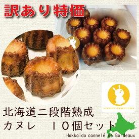 敬老の日 訳あり 二段階熟成 北海道 カヌレ 10個セット 簡易包装 スイーツ ギフト お取り寄せ限定 お取り寄せ ケーキ 農水 ハロウィン