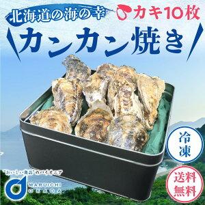 \販売開始特別価格/ カンカン焼き カキ10枚 北海道産 牡蠣 生牡蠣 ミニ缶入り BBQ 海鮮 冷凍