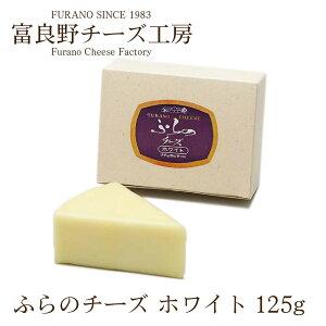 ハロウィン 富良野チーズ工房 ホワイト ナチュラルチーズ チーズ 北海道 お土産 ギフト お歳暮 御歳暮 クリスマス