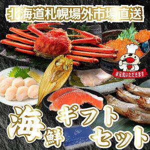 送料無料 北海道 海鮮 ギフト 詰め合わせ / ずわいがに いくら ほっけ 帆立 ししゃも ほっけ刺身 鮭切身 復興福袋 食品ロス 北海道