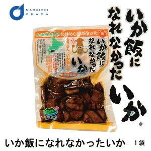 いかめしになれなかったいか 1袋 マルモ食品 / いかめし 函館 いか イカ飯 イカ おみやげ お土産 北海道