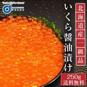 御中元 お中元 ギフト 北海道産 いくら 醤油漬け 250g イクラ 鮭子 海鮮丼 ギフト 魚卵 御歳暮 食品ロス 農水