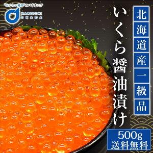 御中元 お中元 ギフト 北海道産 いくら 醤油漬け 500g イクラ 鮭子 海鮮丼 ギフト 魚卵 御歳暮 食品ロス 農水